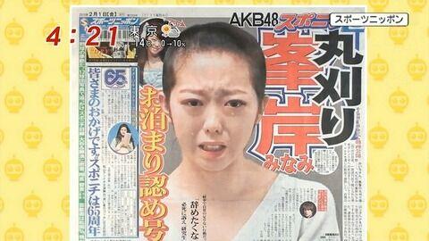 白濱亜嵐 峯岸みなみ 証拠写真 (5)