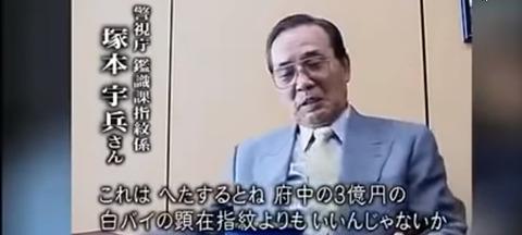 有楽町三億円事件 (6)