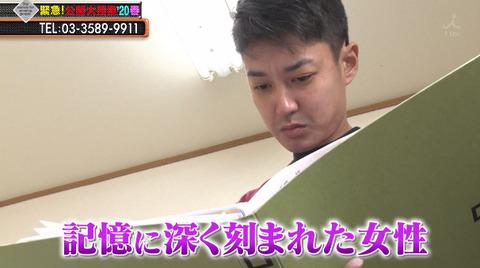 公開大捜査 (9)