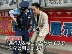 加藤智大03