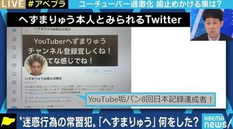 へずまりゅう チャンネル (2)