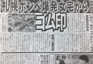札幌連続ボンベ爆発事件 (5)