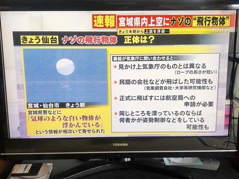 仙台市西南方向上空の未確認物体の正体 (2)