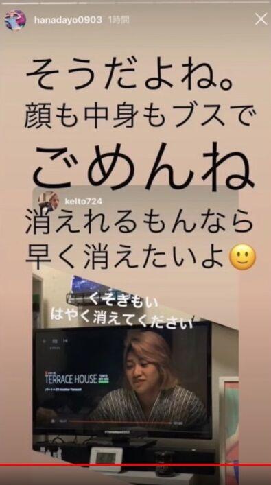 木村花コスチューム洗濯 (2)