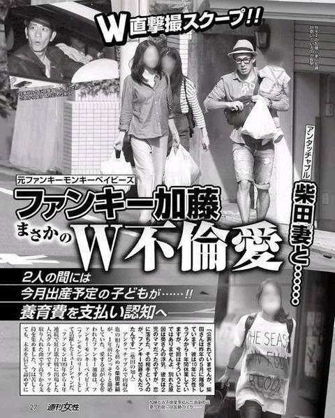 ファンキー加藤と柴田嫁画像 (1)