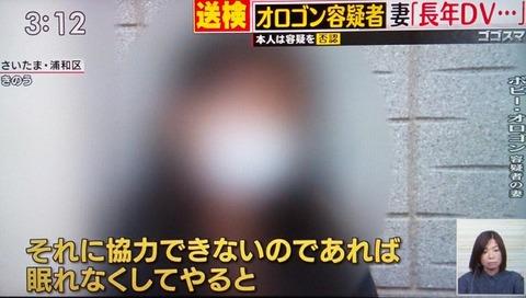 ボビーオロゴン嫁 近田きょうこ (2)