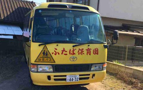 福岡双葉保育園 口コミ (6)