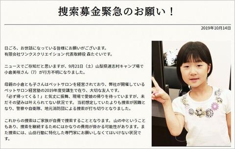 小倉美咲 なぜ見つからない (2)