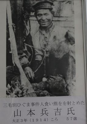 三毛別羆事件(さんけべつひぐま...
