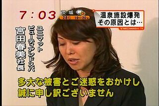 渋谷シエスパ爆発事故の跡地 (1)