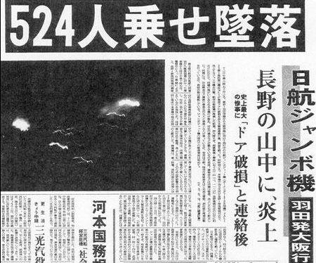 坂本九 飛行機事故 遺書 (4)