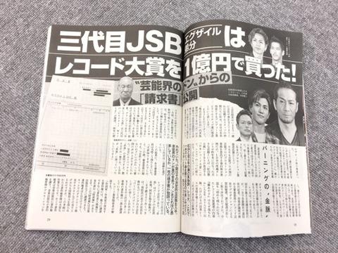 日本レコード大賞5