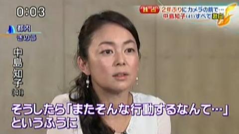 中島知子4