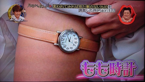 青山めぐ もも時計3