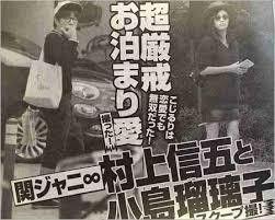 村上信五と小島瑠璃子3