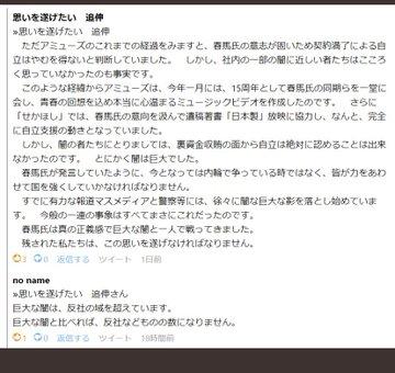 三浦春馬 他殺 内部告発 (3)