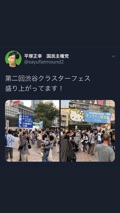 クラスターフェス渋谷 (3)
