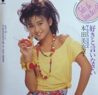 本田美奈子 (4)