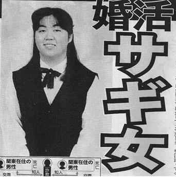 木嶋佳苗 夫 井上 (3)