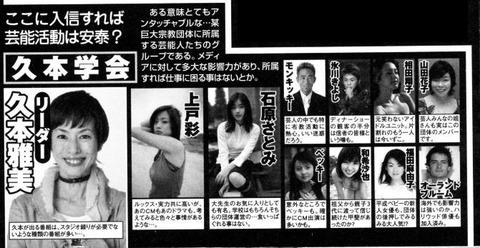 30代モデル出身女優と30代演技派女優は誰?薬物疑惑田口の次に逮捕される芸能人【FLASH】
