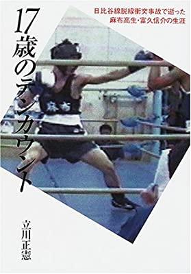 富久信介さん父親 (1)