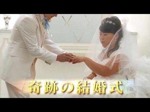 8年越しの花嫁の実話その後の現在 (5)