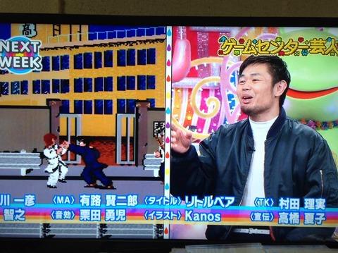 ゲームセンター芸人4