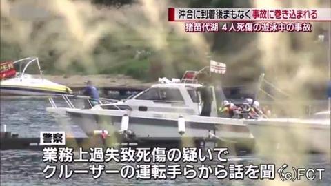 猪苗代湖事故犯人なぜ (1)