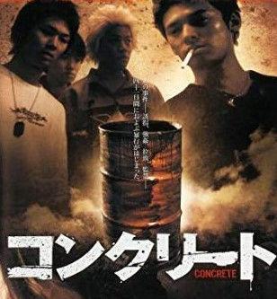 湊伸治「女子高生コンクリート事件の犯人」 (3)