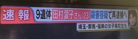 田村愛子さん1