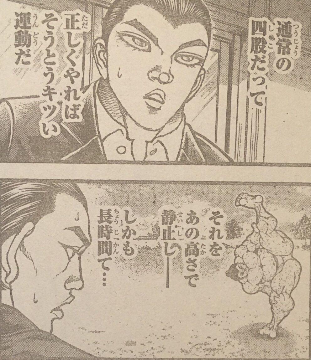 厳選オタク速報【朗報】バキ道の野見宿禰さん、史上最強のラスボスになりそうwwwwwwwコメントコメントする