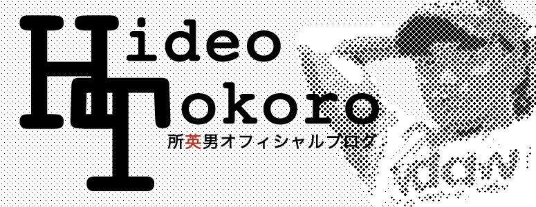 """""""リバーサル武蔵小杉"""" 所英男 Official BLOG"""