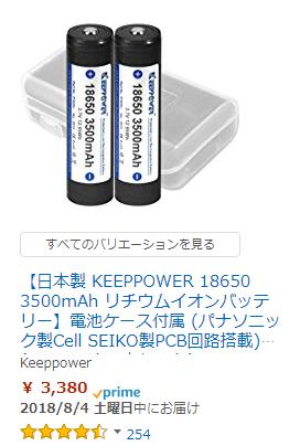 18650電池