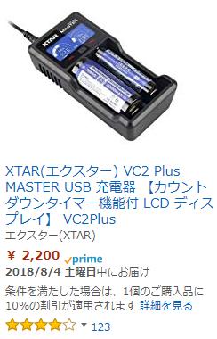 18650充電器