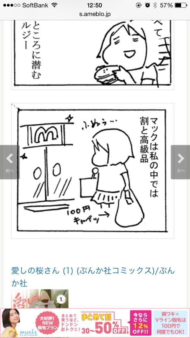 『同棲終了日記』のおりはらさちこさんのブログが炎上してい ...