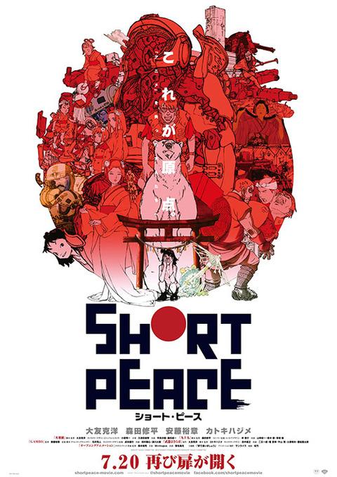 shortpeace_01