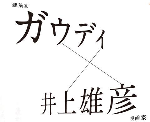 gaudi_inouetoshihiko_01