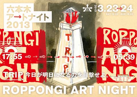 roppongi_artnight_01