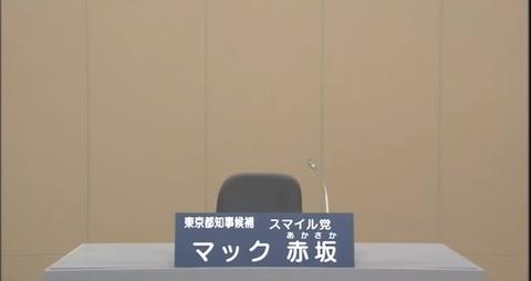 マック赤坂都知事選1