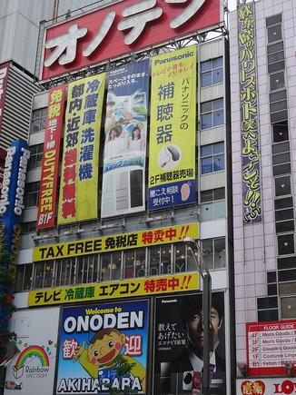 akihabara-onoden