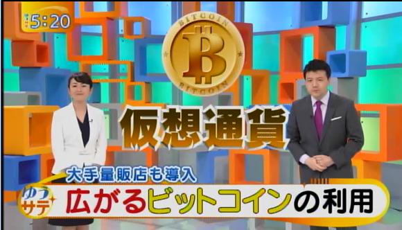 bitcoin-nethannou4
