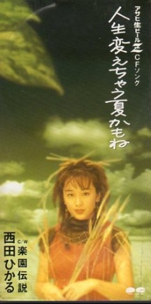 mizukiarisa-music6
