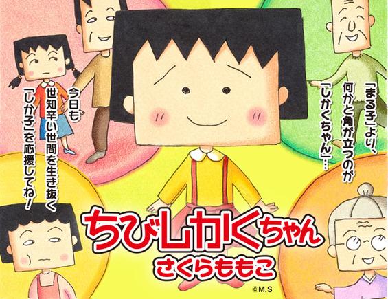 chibishikakuchan