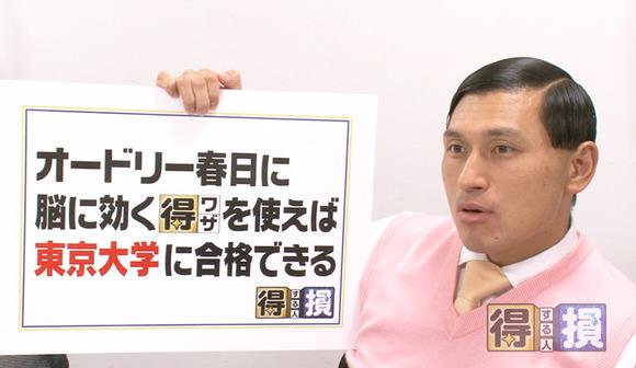 atsushi-daigosan5