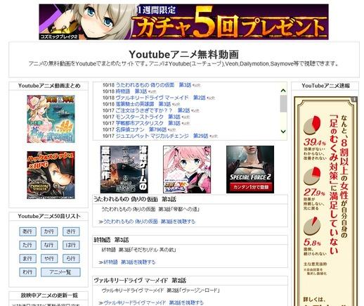 anime-youtubematome