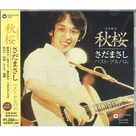 sadamasashi-35oku5