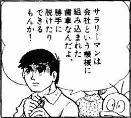 syachiku