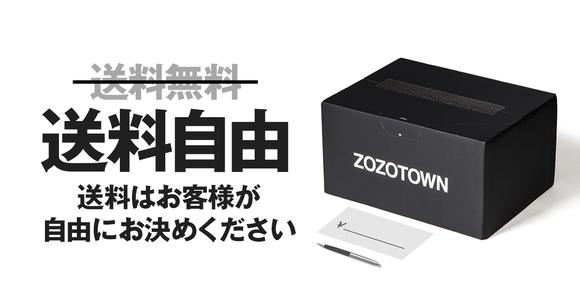 zozotown-free