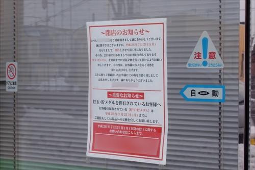 pachinko-tasukete