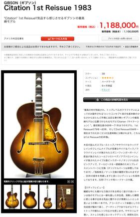 yamamotosayaka-guitar10